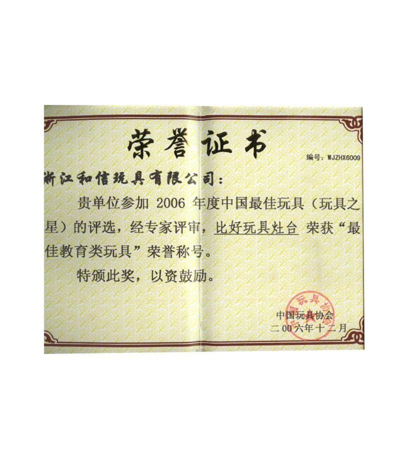 2006年度中国最佳玩具比好玩具灶台荣获最佳教育类玩具