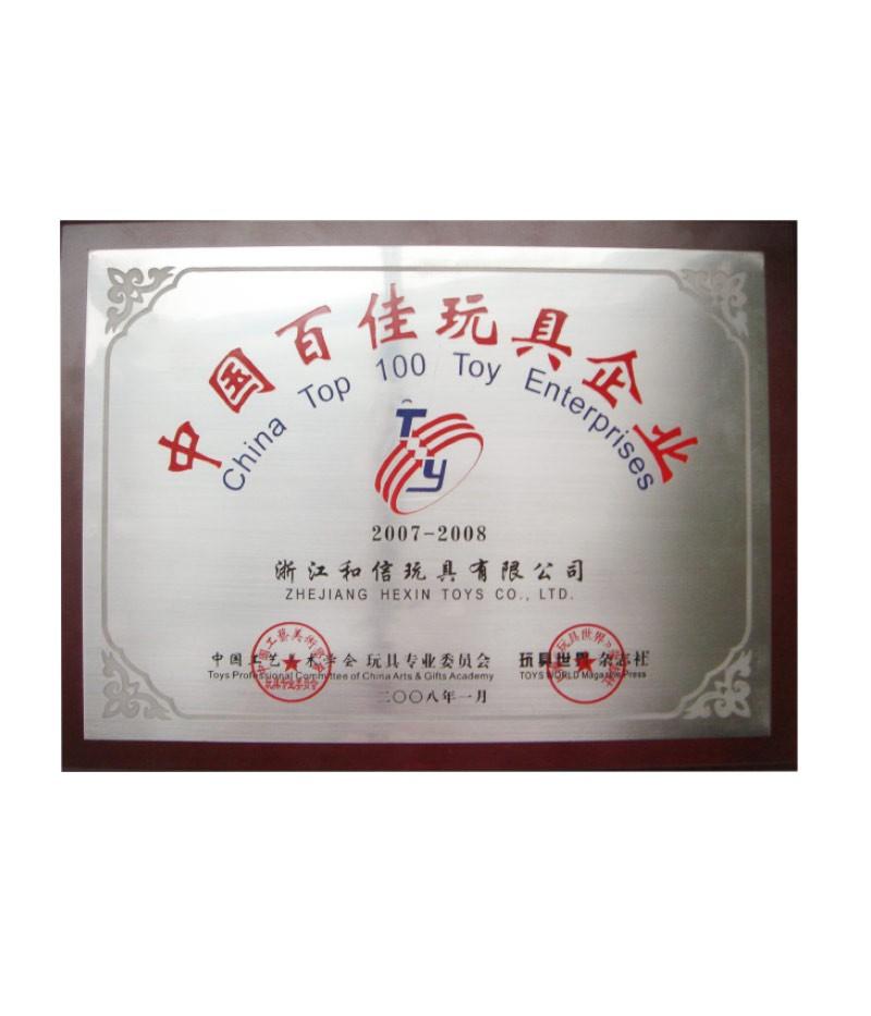 中国百佳玩具企业
