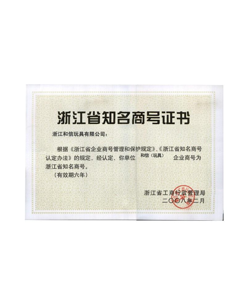 和信玩具企业商号获浙江省知名商号证书
