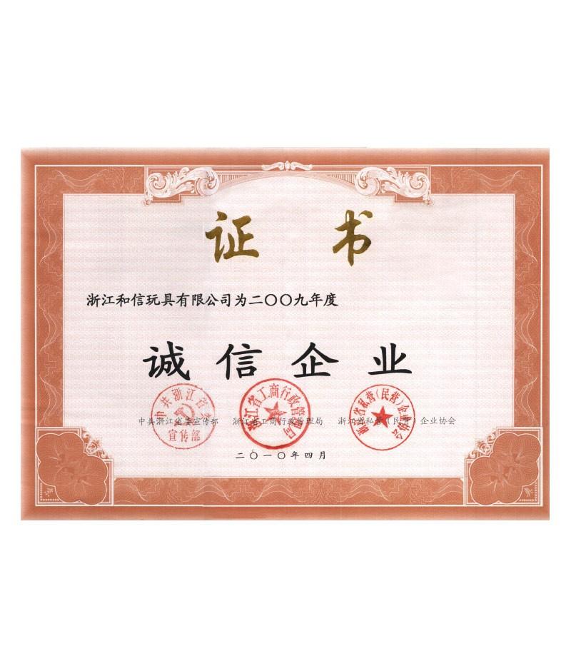 诚信企业证书