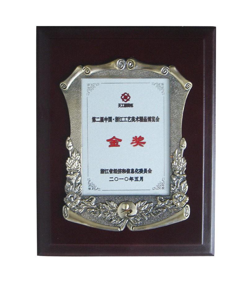 第二届中国浙江工艺美术精品博览会金奖