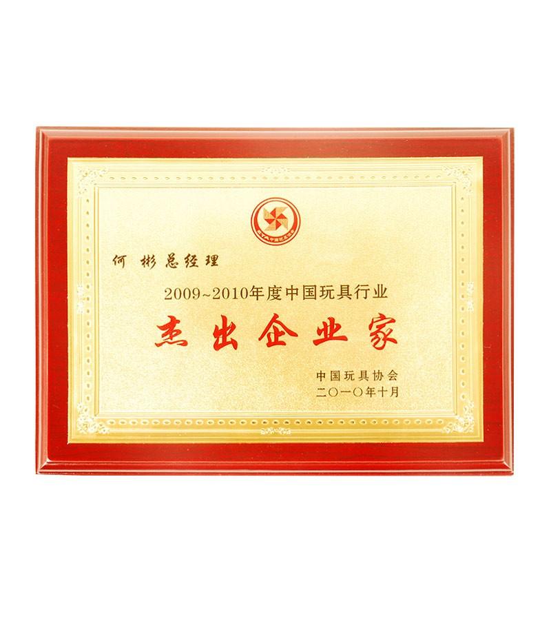 中国玩具行业行业杰出企业家
