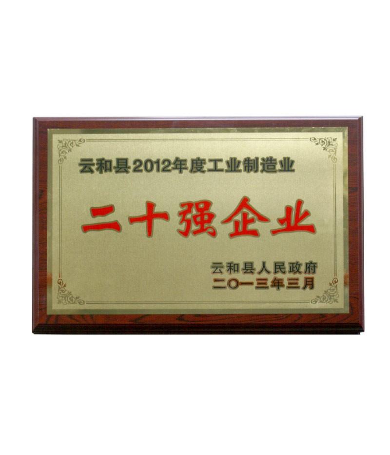 云和县2012年度工业制造业二十强企业