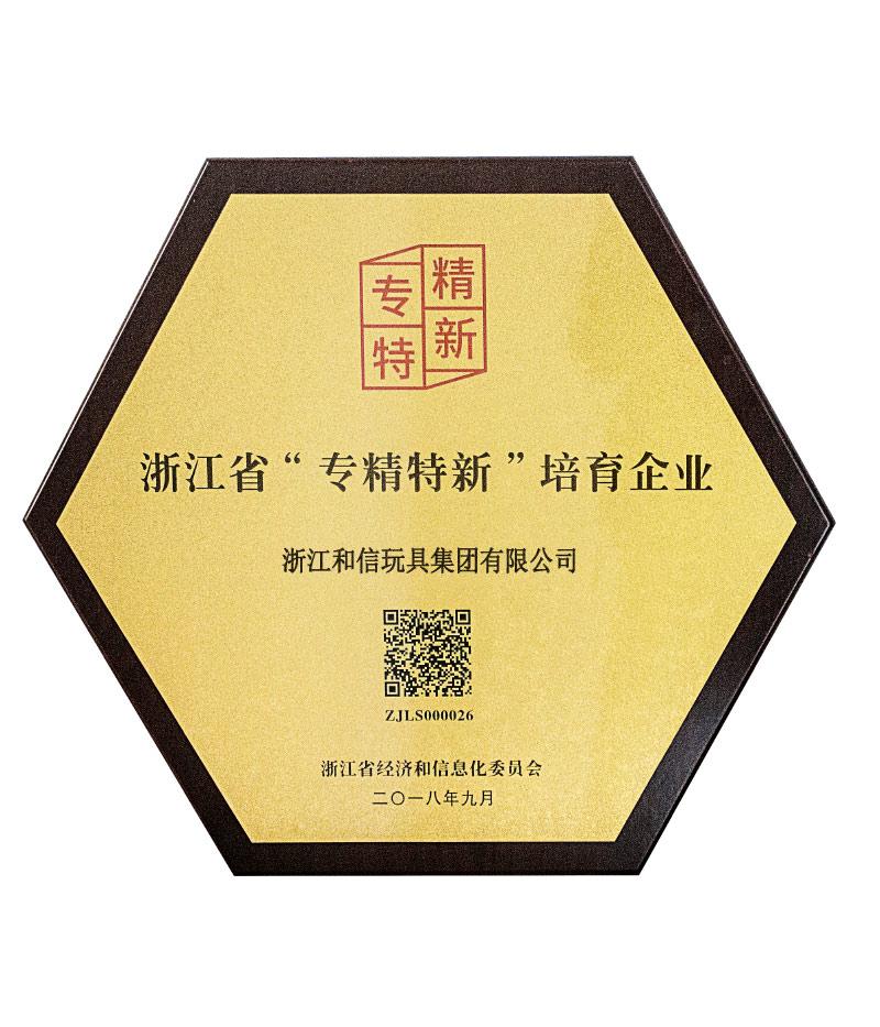 浙江省专精特新培育企业