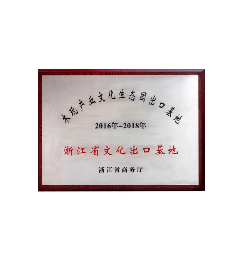 浙江省文化出口基地