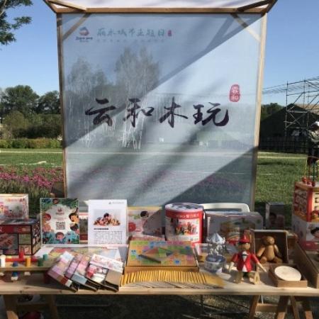 云和木玩亮相北京世园会