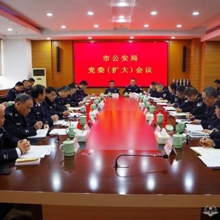 市局召开党委(扩大)会议迅速传达学习王双全副省长在丽调研讲话精神